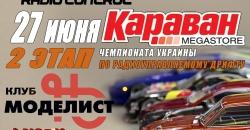 Днепропетровск готов!